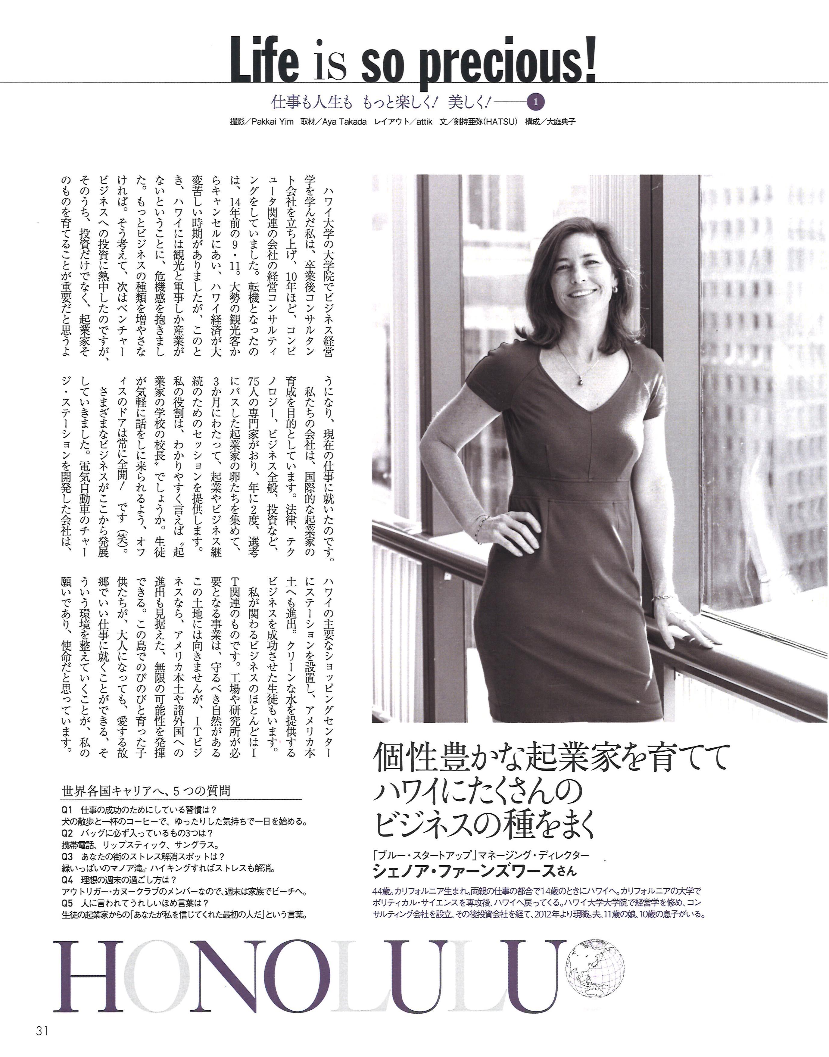 Japan's Precious Magazine features Chenoa Farnsworth & Blue Startups